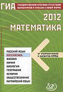 ответы на гиа по математике ященко посмотреть 2011