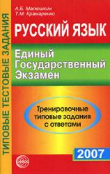 Книга: ЕГЭ по русскому языку - тренировочные типовые задания. Малюшкин А.