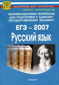 Книга: ЕГЭ по русскому языку - репетитор. Цыбулько