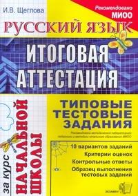 Герасименко Русский Язык