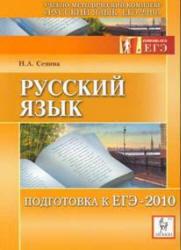 Книга егэ русскому 2010
